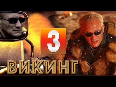 Сериал Викинги 3 сезон ролло