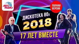 🅰️ Дискотека 80-х (2018) Фестиваль Авторадио (запись шоу)