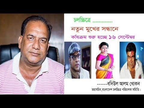 নতুন মুখের সন্ধানে ২০১৮। Badiul Alam Khokon। Bangla film।Misha Sawdagor। Manna। Diti।