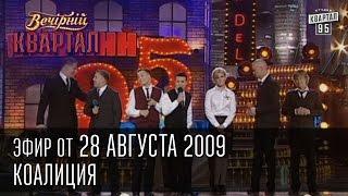 Вечерний Квартал от 28.08.2009 | Коалиция | Таланты 'мають' Украину | Финальная песня 'Сказка'
