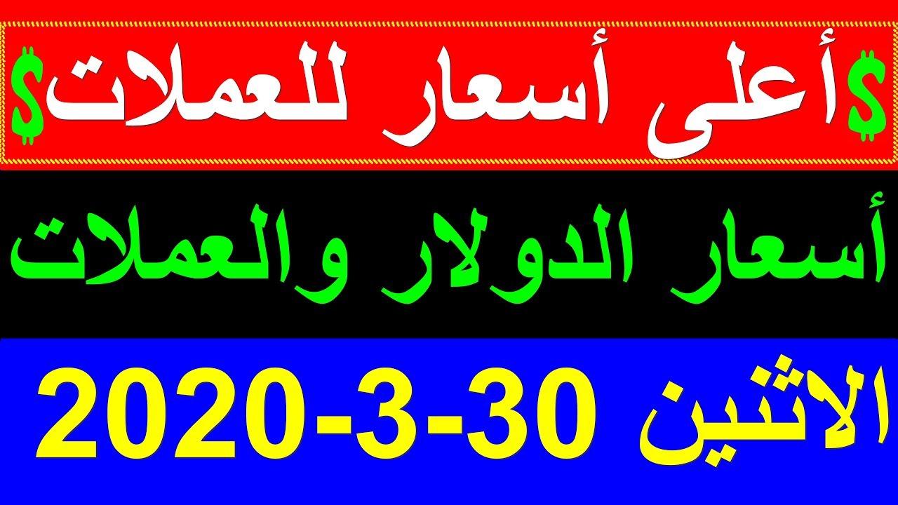 سعر الدولار اليوم واسعار العملات مقابل الجنيه المصري اليوم الاثنين ...