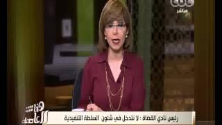 شاهد ـ رئيس نادي القضاة: نرفض أسلوب إقالة «الزند»