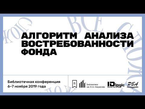 Дмитрий Володин. Алгоритм анализа востребованности фонда