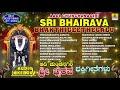 Aadi Chunchanagiri Sri Bairava - Bhakthigeethegalu | Kannada Devotional Songs | Jhankar