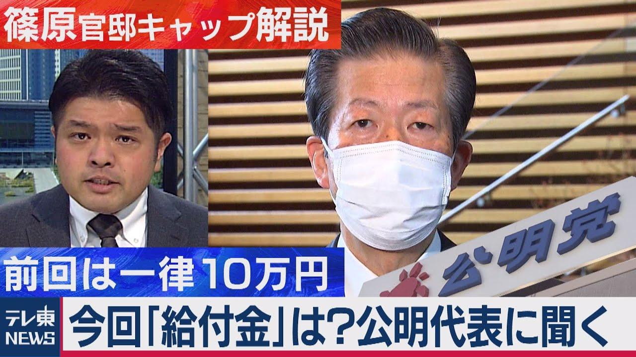 10 万 円 公明党