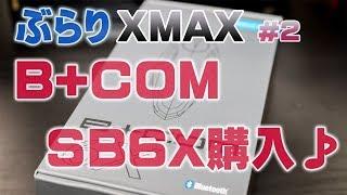 【モトブログ】ぶらりXMAX #2 B+COM SB6X購入♪【インカム】