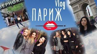 VLOG || В ПАРИЖ С MAKE UP FOR EVER, MARIA WAY и CHARLI XCX // PARIS VLOG //(Всем привет! Сегодня предлагаю отправиться со мной в веселую поездку в Париж, которую я выиграла в конкурсе..., 2016-06-06T21:48:40.000Z)