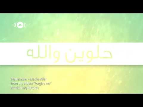 Maher Zain  Masha Allah Arabic  ماهر زين  ما شاء الله   Lyric