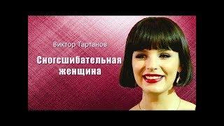 Сногсшибательная Женщина!. Супер песня Виктора Тартанова