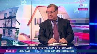 Сергей Степашин: В фонде ЖКХ есть телефон: (495) 800 700 89 89. На каждый звонок отреагируем