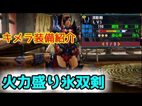 【MHX装備紹介】超火力盛り氷双剣キメラ装備 vs激昂ラージャン