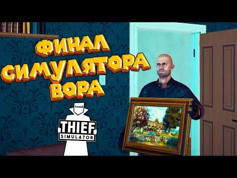 ФИНАЛ СИМУЛЯТОР ВОРА Thief Simulator