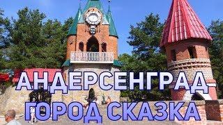 Поездка в Андерсенград - город сказку (Сосновый бор)