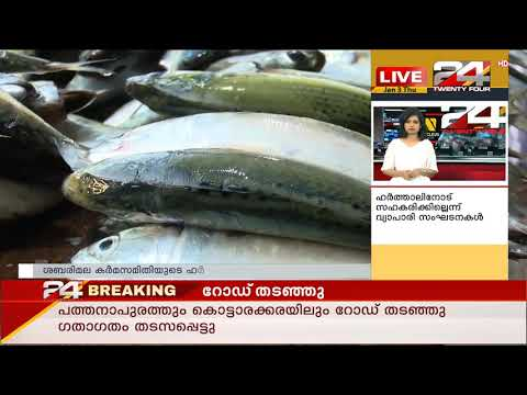 Harthal Update Kozhikode | 24 News