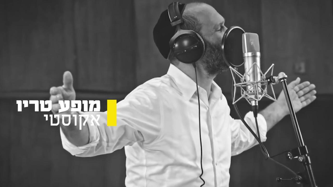 יונתן רזאל במופע טריו אקוסטי חדש