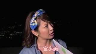 『怨霊地帯3 呪いの心霊スポット』予告編 二宮歩美 動画 11