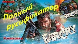 Far Cry Полный русификатор