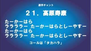 FC町田ゼルビア 2015年新チャント 「高原寿康」