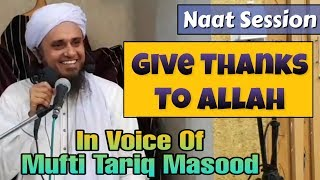 Allah har cheez par qadir - mufti tariq masood   Islamic Sayings