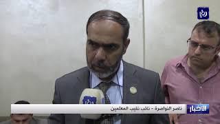 يوم جديد من إضراب معلمي المدارس الحكومية  (17/9/2019)