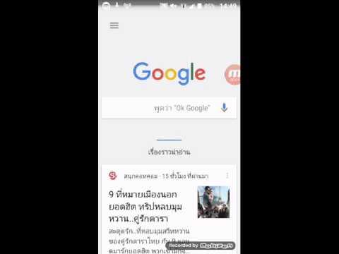 สอน วิธีโหลด (GTA 5) ของ Android ใน Google