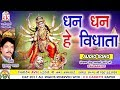 Dukalu Yadav-Chhattisgarhi jas geet-Dhan dhan he vidhata-hit cg bhakti song-HD video 2017-AVMSTUDIO Mp3