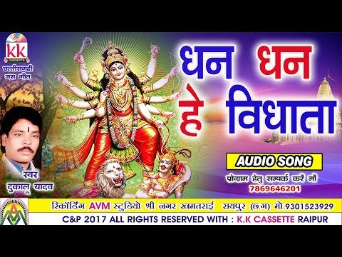 Dukalu Yadav-Chhattisgarhi jas geet-Dhan dhan he vidhata-hit cg bhakti song-HD video 2017-AVMSTUDIO