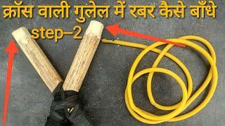 क्रॉस वाली गुलेल में रबर को कैसे बाँधे स्टेप-2 How to tie rubber in cross slingshot step-2