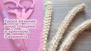 Уроки вязания: шнур спицами icord, шнур крючком crochet icord, шнур гусеница
