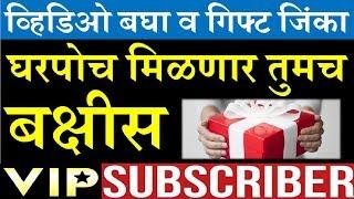 बक्षीस मिळवा vip subscriber list of july 2019 marathi mandali   watch video & earn surprise gift