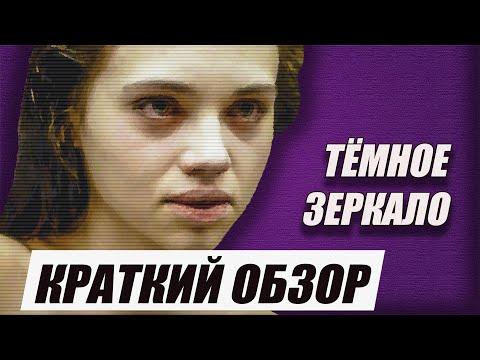 ТЁМНОЕ ЗЕРКАЛО [Краткий обзор]