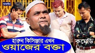 Download Video Harun Kisinger | হারুন কিসিঞ্জার | ওয়াজের বক্তা । Waz Mahafil | Super Comedy | 2019 MP3 3GP MP4