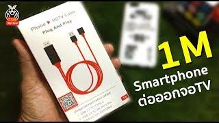 ต่อSmartPhone เข้าจอ TV ด้วย HDMI MHL 1M:รีวิวทดสอบ by T3B