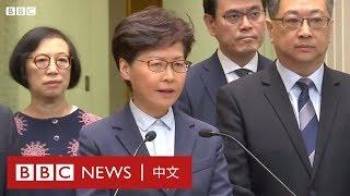 逃犯條例:721遊行及元朗事件後,林鄭月娥見記者- BBC News 中文