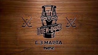 КХЛ возвращается! Плей-офф с 3 марта на «Матч ТВ»!