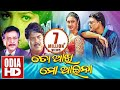 TO AKHI MO AIENA // Full Odia HD Movie // Sidhant, Mama & Jyoti Mp3