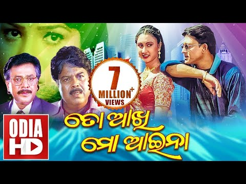 TO AKHI MO AIENA // Full Odia HD Movie // Sidhant, Mama & Jyoti