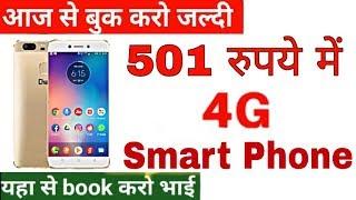 501 रुपये में 4G Smartphone ।। Jio Phone 3 को देगा टकर ये 4G Smartphone ।। Price ₹501 ।। Ram 4GB