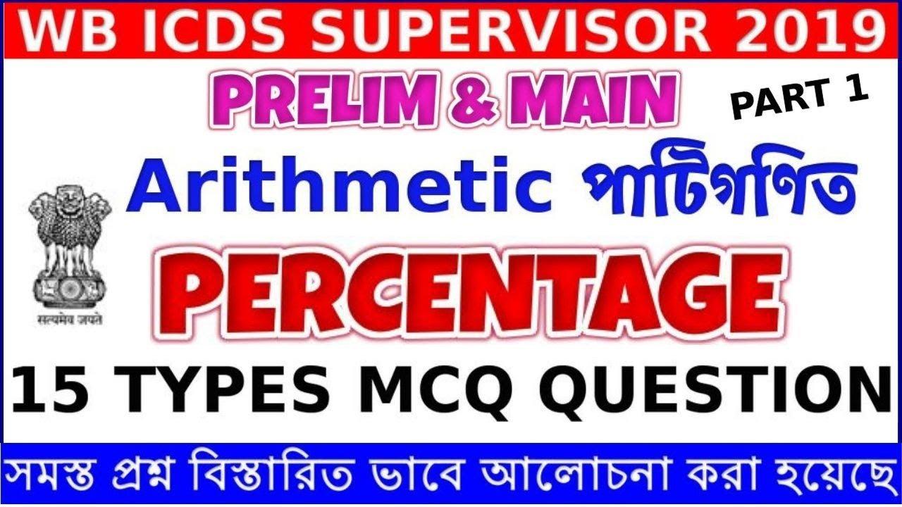 Verbal Non-Verbal Analogy Reasoning Tricks in Bengali | ICDS WBP Railway  Bank NTPC SSC TET PART 4 by Sarnendu De - Bangla