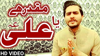 Muqaddar Hai Ya Ali As | Syed Irfan Naqvi | New Qasida 2021 | Chand Khan & Suraj Khan | Qaseeda 2021