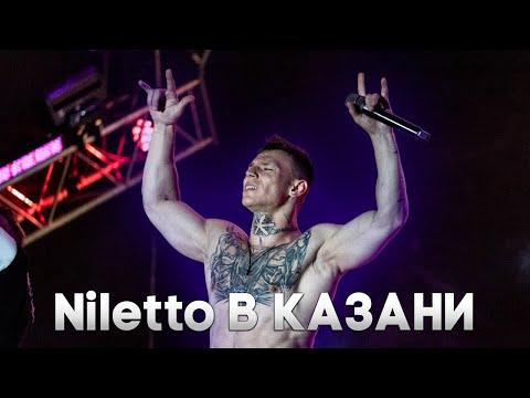 Выступление NILETTO в Казани // Бонус: предпремьера песни «Если тебе будет грустно»