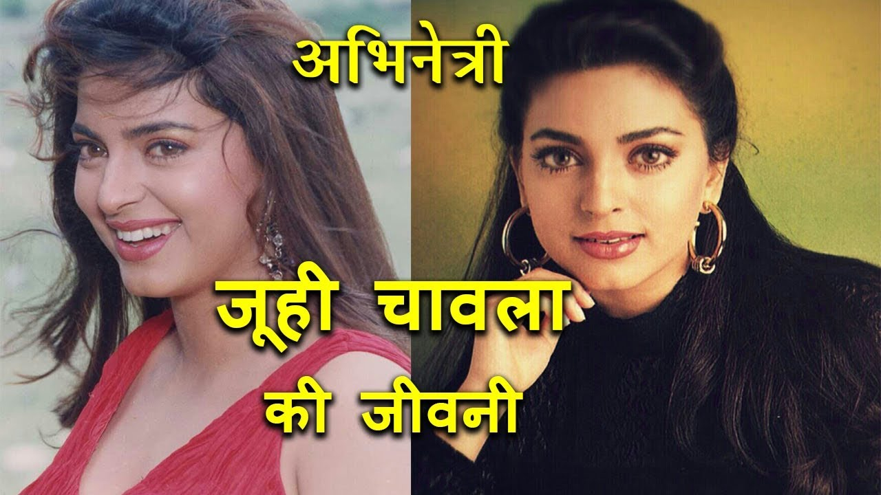 अभिनेत्री जूही चावला की जीवनी - Juhi Chawla Biography in Hindi