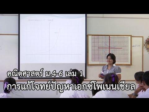 คณิตศาสตร์ เล่ม1 ม. 4-6 ฟังก์ชันเอกซ์โพเนนเชียล ครูนงลักษณ์ อ่ำสุพรรณ