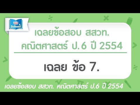 ข้อสอบ สสวท. คณิตศาสตร์ ป.6 ปี 2554 : ข้อ07