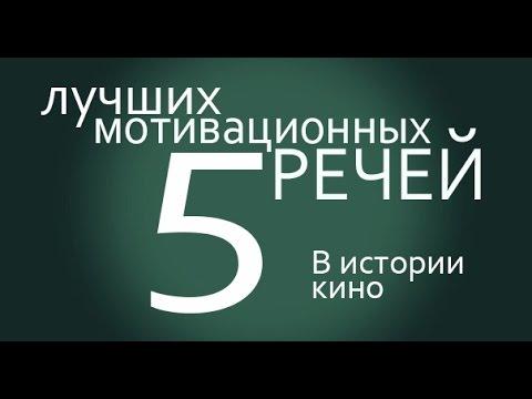 5 лучших мотивационных речей