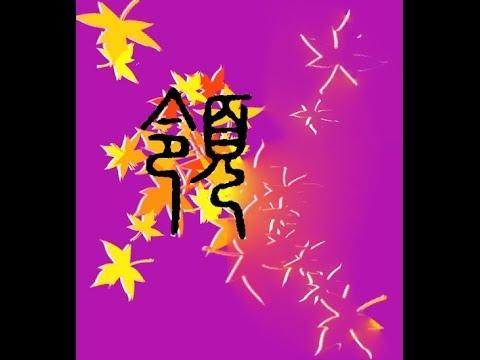 SMJK CHONG HWA Leadership Camp (Nov 13-15) [2013]