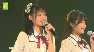 勇气重生 GNZ48 四期生 20171123