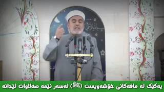 صەلاوات لێدان لەسەر پێغەمبەر (ﷺ) دکتۆر سید احمد پێنجوێنی dktor sayd ahmed penjweni اللهم صل علی محمد