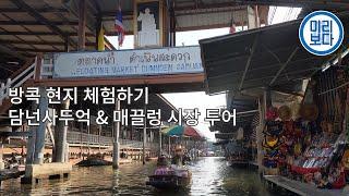 #방콕 현지 체험하기! #담넌사두억 #매끌렁 시장 투어…