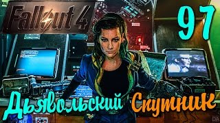 Fallout 4 СПУТНИКОВАЯ Антенна Базы Форт Хаген и Ржавые Дьяволы Fallout4 97